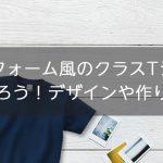 ユニフォーム風のおしゃれなクラスTシャツを作ろう!デザインや作り方をチェック!