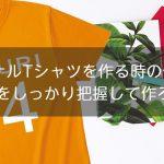 オリジナルTシャツを作る時の値段は?相場をしっかり把握して作ろう!