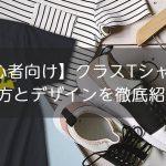 【初心者向け】クラスTシャツの作り方とデザインを徹底紹介!