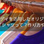 大人気!パロディを活用したオリジナルクラスTシャツって?気になる作り方や注意点とは