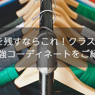 【必見】思い出を残すならこれ!クラスTシャツの最強コーディネートをご紹介!