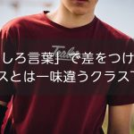 「おもしろ言葉」で差をつけよう!他クラスとは一味違うクラスTシャツ特集!