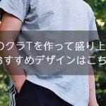 流行りのクラスTシャツを作って盛り上がろう!おすすめデザインはこちら
