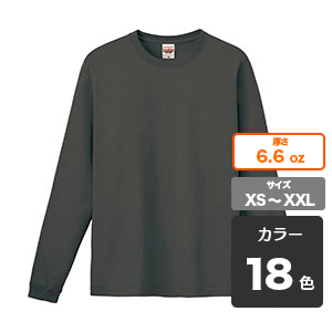 00159-HGL 6.6オンス ハイグレードロングTシャツ